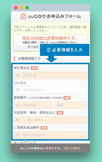 引越しのインターネット申込み02