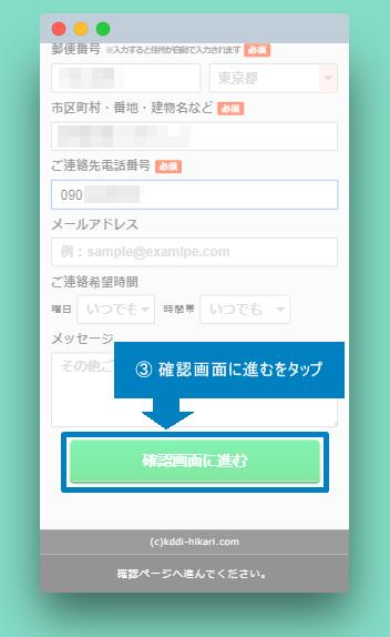 引越しのインターネット申込み03